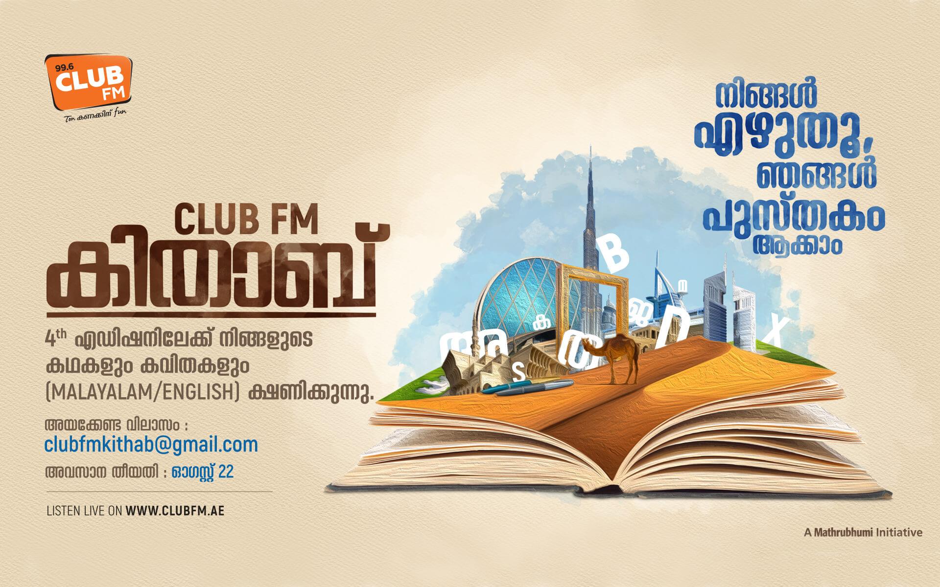 Club FM UAE 99 6 | Ton Kannakinu Fun